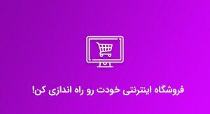 دوره ۰ تا ۱۰۰ فروشگاه اینترنتی