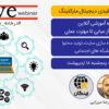 آموزش آنلاین مهارت های کلیدی دیجیتال مارکتینگ